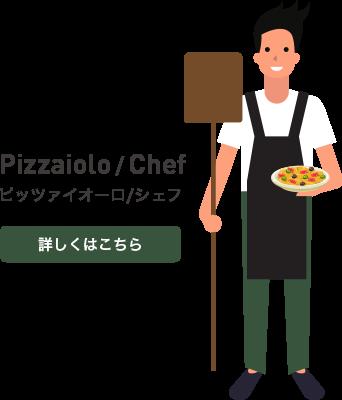Pizzaiolo/Chef ピッツァイオーロ/シェフ 詳しくはこちら