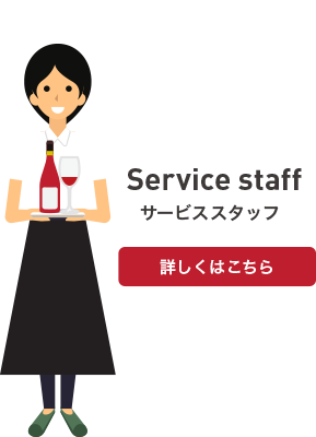 Service staff サービススタッフ 詳しくはこちら